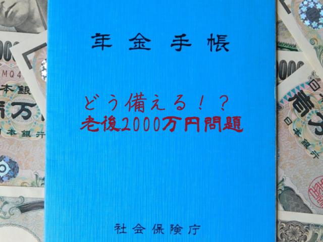 老後資金2000万円不足問題にどう備える?