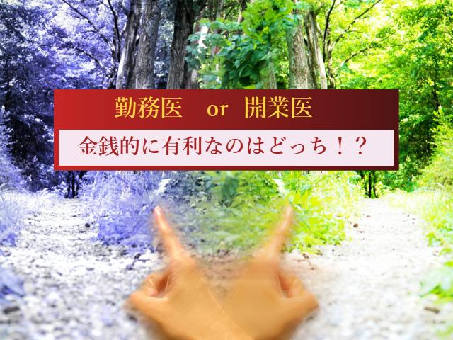 勤務医と開業医~金銭的に有利なのはどっち!?~