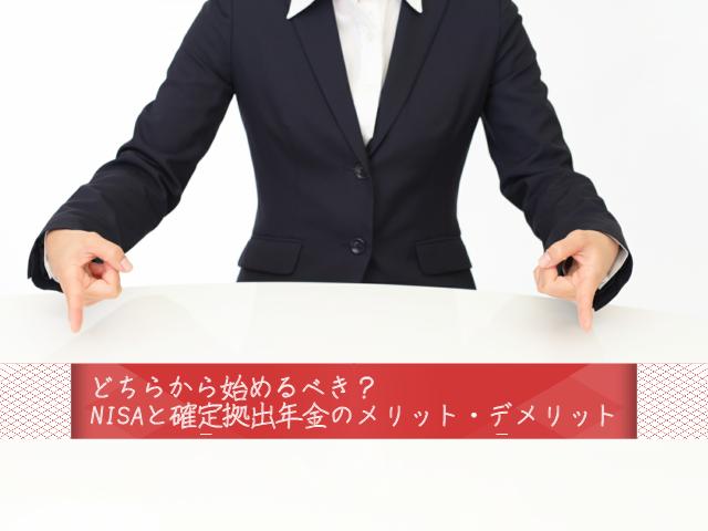 どちらから始めるべき?NISAと確定拠出年金のメリット・デメリット