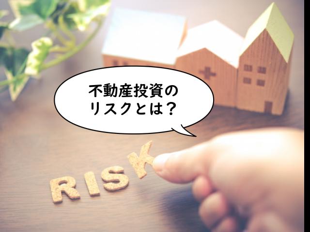 投資用不動産を購入する前に知っておきたい!不動産投資のリスクとは?