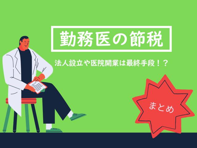 【節税】勤務医が節税を考えるべき順番と注意点