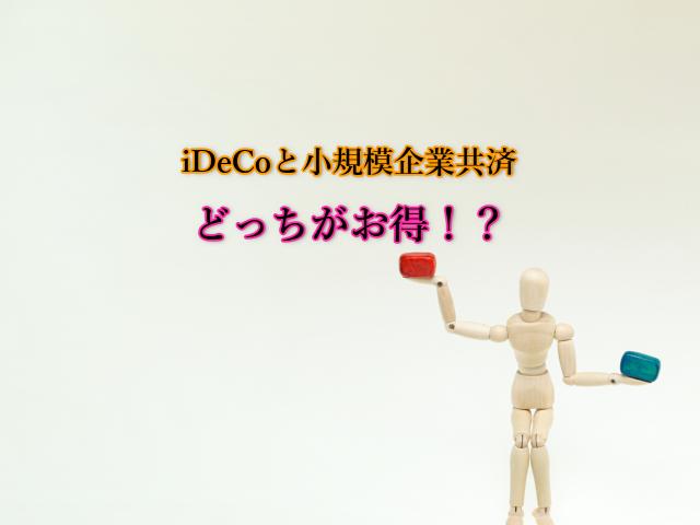 【徹底比較】あなたが入るべきはどっち?iDeCoと小規模企業共済