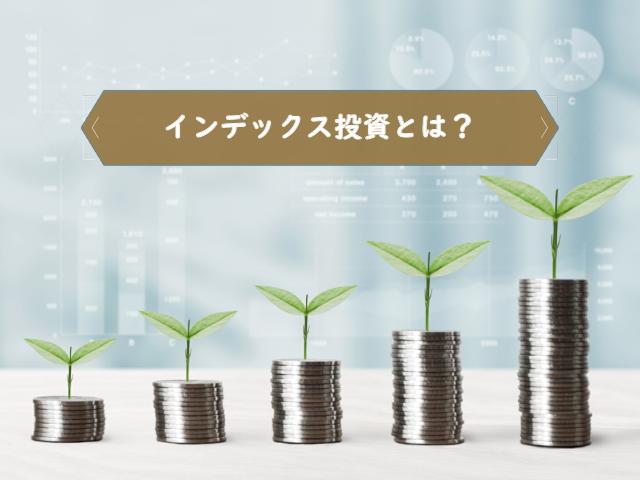 投資初心者におすすめの投資手法~インデックス投資とは?~
